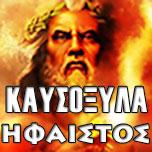 καυσοξυλα ΗΦΑΙΣΤΟΣ