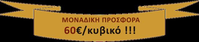 καυσοξυλα Ηφαιστος προσφορα 60 ευρώ το κυβικο