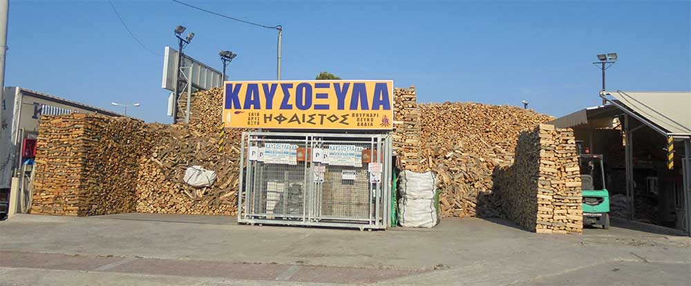ΚΑΥΣΟΞΥΛΑ ΗΦΑΙΣΤΟΣ - το κεντρικό μας κατάστημα στον Άλιμο
