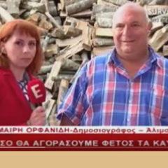 Τα καυσόξυλα Ήφαιστος στην εκπομπή «ΤΩΡΑ ΟΤΙ ΣΥΜΒΑΙΝΕΙ» του EPSILON TV