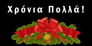 Καλές Γιορτές από τα καυσόξυλα Ήφαιστος