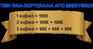 ΤΙΜΗ ΕΛΙΑ-ΠΟΡΤΟΚΑΛΙΑ ΑΠΟ 95€/ΚΥΒΙΚΟ!