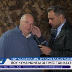 Τα καυσόξυλα Ήφαιστος στη πρωϊνή εκπομπή » Ώρα Ελλάδος 7″ στο OPEN