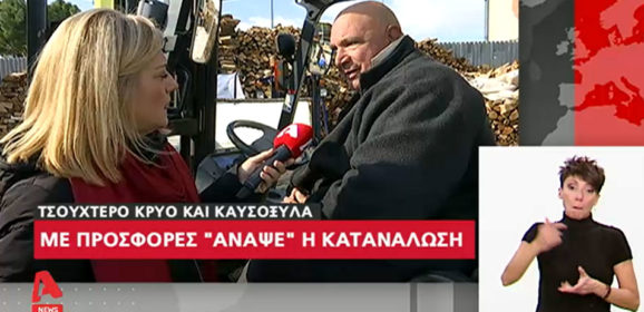 Τα καυσόξυλα Ήφαιστος στο δελτίο ειδήσεων του Alpha TV